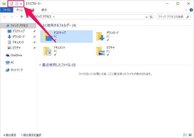 windows-10-customize-quick-access-toolbar-04