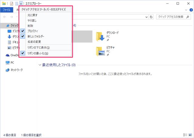 windows-10-customize-quick-access-toolbar-05