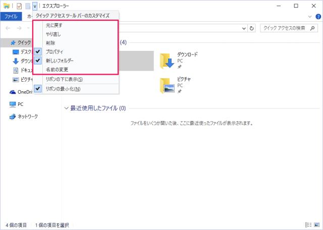 windows-10-customize-quick-access-toolbar-06