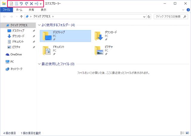 windows-10-customize-quick-access-toolbar-07