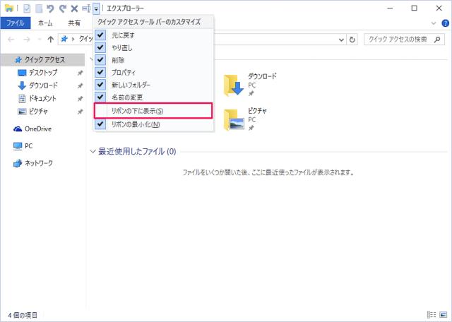 windows-10-customize-quick-access-toolbar-08