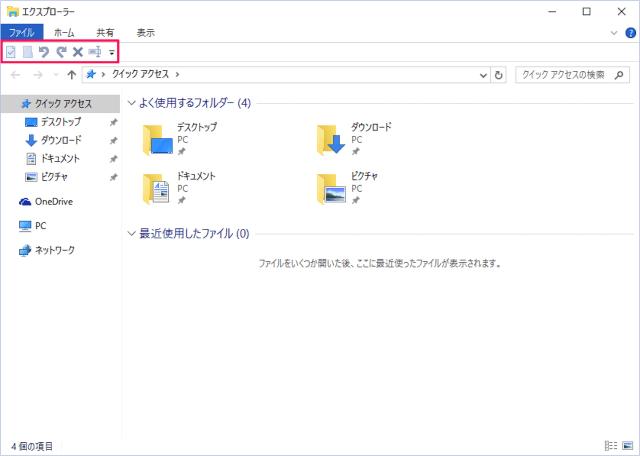 windows-10-customize-quick-access-toolbar-09