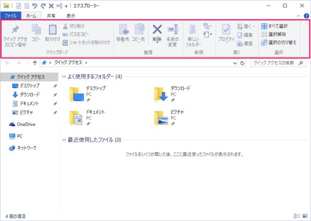 windows-10-customize-quick-access-toolbar-11