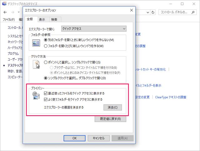 windows-10-disable-quick-access-recent-files-08