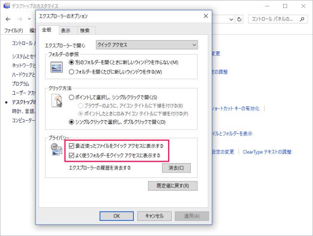 windows-10-disable-quick-access-recent-files-09