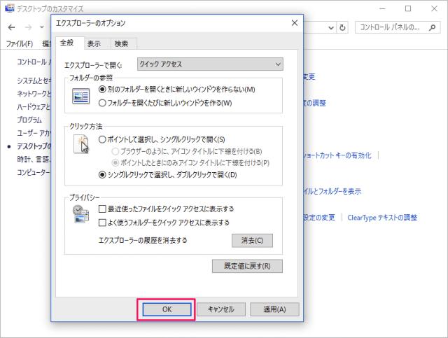 windows-10-disable-quick-access-recent-files-10