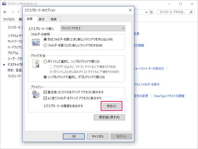 windows-10-disable-quick-access-recent-files-13