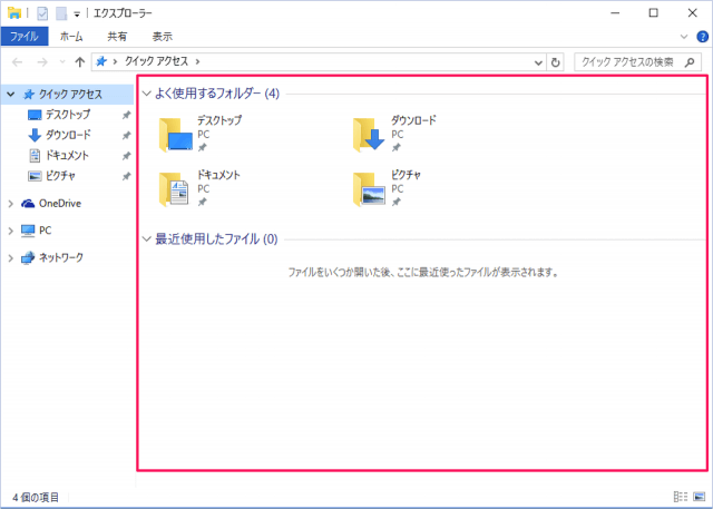 windows-10-disable-quick-access-recent-files-14