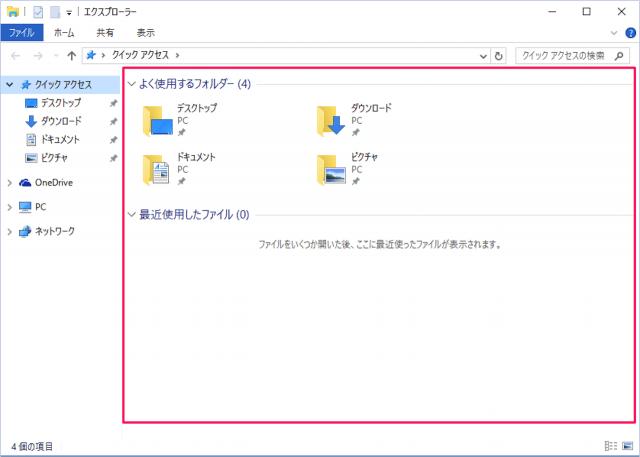 windows-10-disable-quick-access-recent-files-14