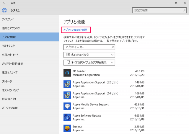 windows-10-manage-optional-features-04
