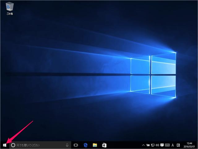 windows-10-mobility-center-01