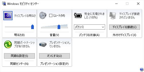 windows-10-mobility-center-05