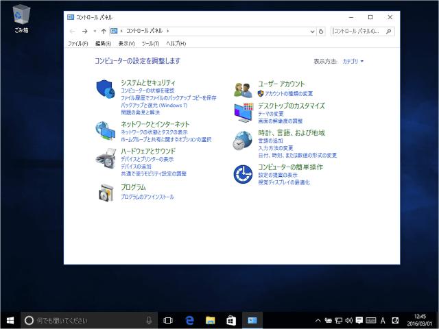 windows-10-mobility-center-07