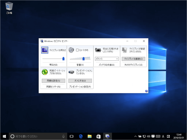 windows-10-mobility-center-10
