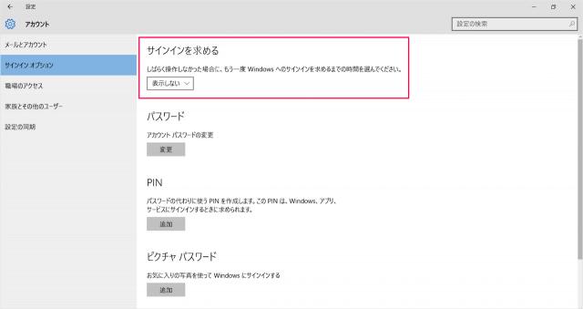 windows-10-password-require-on-wakeup-from-sleep-04