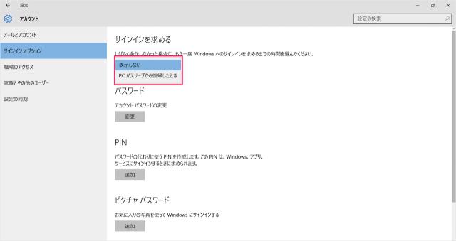 windows-10-password-require-on-wakeup-from-sleep-06