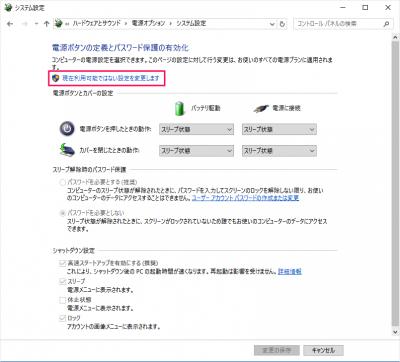 windows-10-password-require-on-wakeup-from-sleep-14