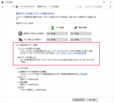 windows-10-password-require-on-wakeup-from-sleep-15