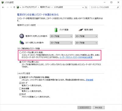 windows-10-password-require-on-wakeup-from-sleep-16