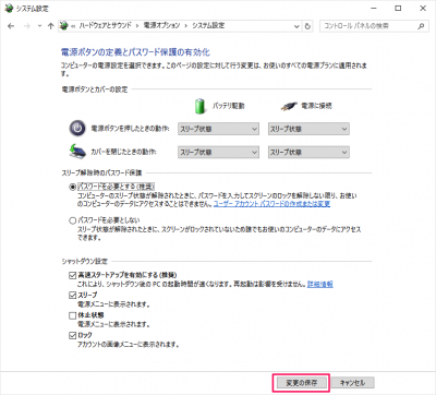 windows-10-password-require-on-wakeup-from-sleep-17