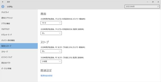 windows-10-power-sleep-04