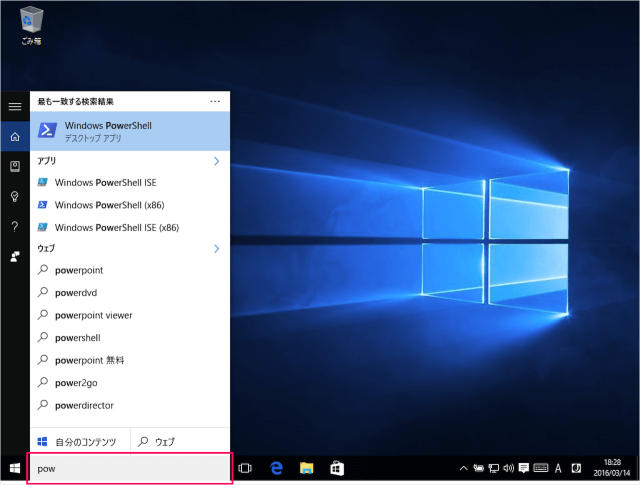 windows-10-powershell-08