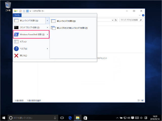windows-10-powershell-14