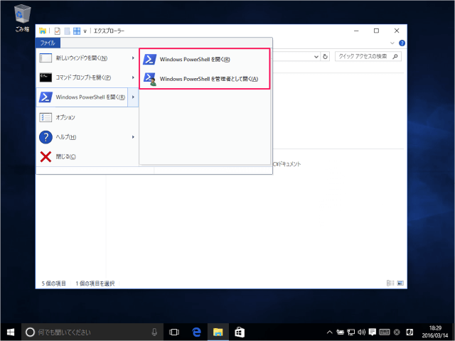 windows-10-powershell-15