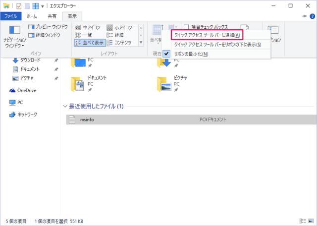 windows-10-quick-access-toolbar-add-remove-11