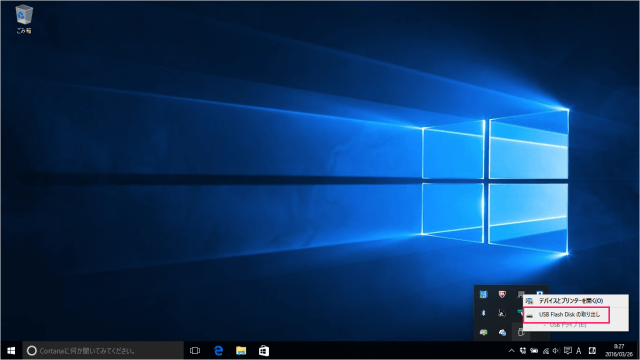 windows-10-remove-device-safely-04