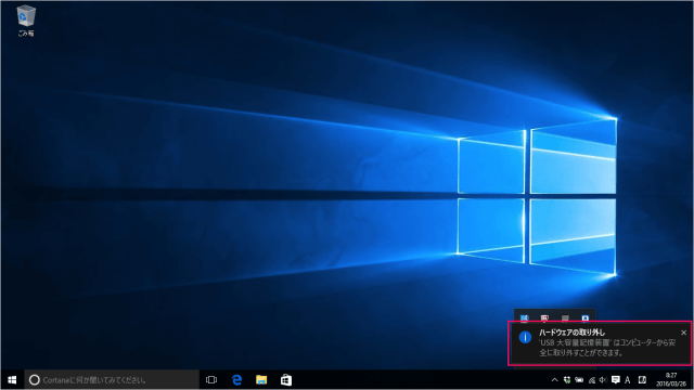windows-10-remove-device-safely-05