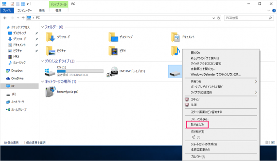 windows-10-remove-device-safely-10