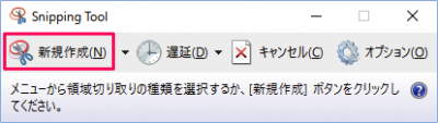 windows-10-screenshot-snipping-tool-06