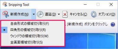 windows-10-screenshot-snipping-tool-08