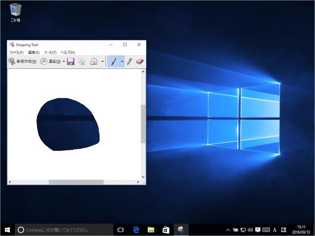 windows-10-screenshot-snipping-tool-10