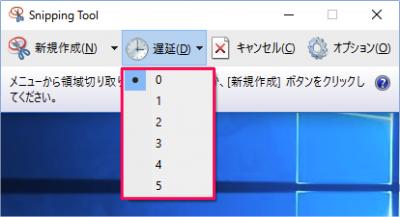 windows-10-screenshot-snipping-tool-16