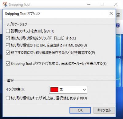 windows-10-screenshot-snipping-tool-18