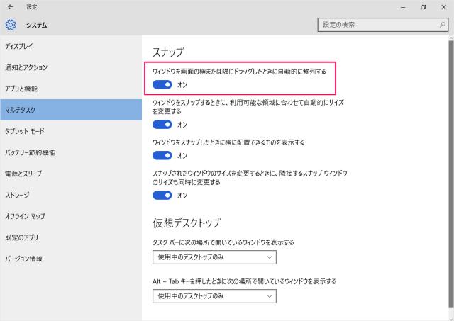 windows-10-snap-turn-on-or-off-10