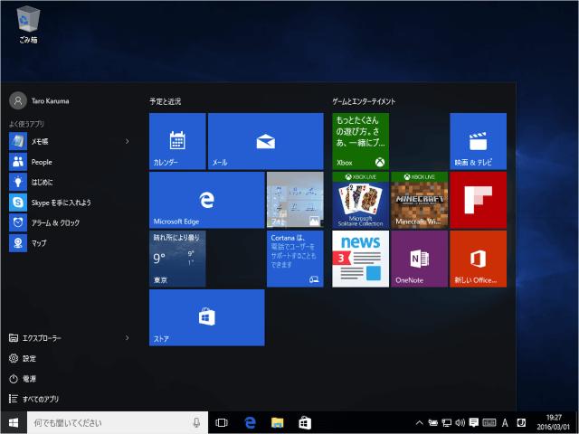 windows-10-start-menu-customize-group-02