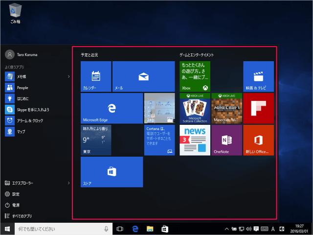 windows-10-start-menu-customize-group-03