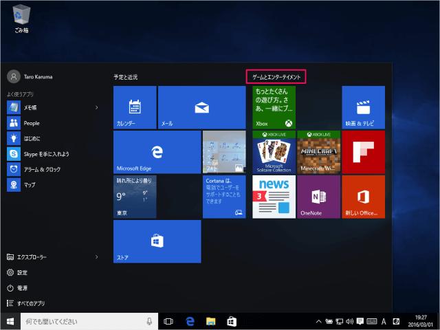 windows-10-start-menu-customize-group-05