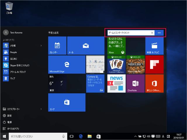 windows-10-start-menu-customize-group-06