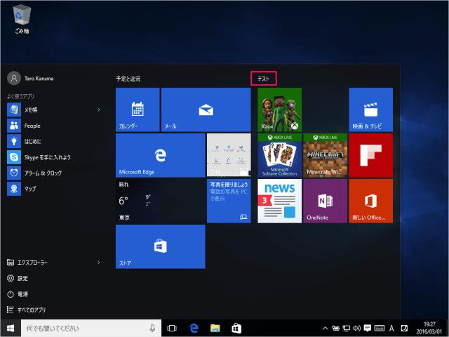 windows-10-start-menu-customize-group-07