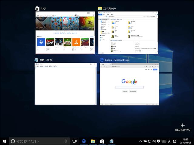 windows-10-task-view-01