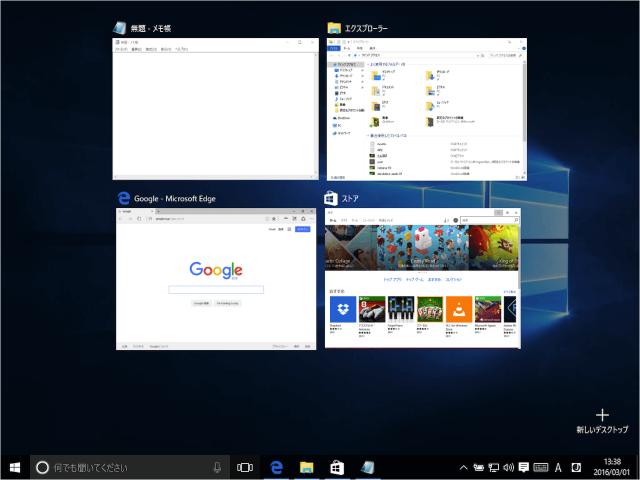 windows-10-task-view-03
