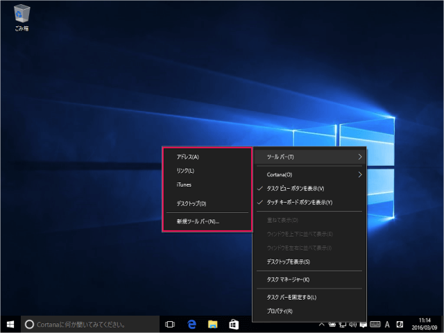 windows-10-taskbar-add-desktop-toolbar-05