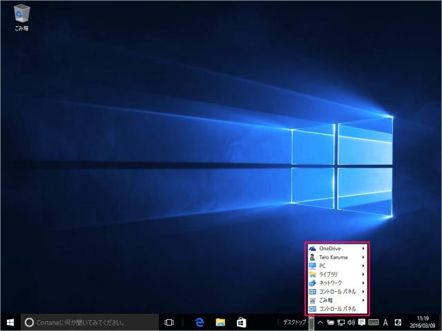 windows-10-taskbar-add-desktop-toolbar-09
