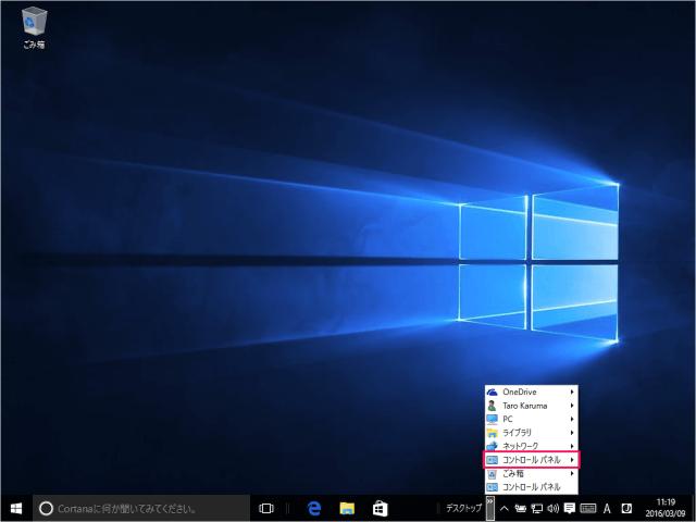 windows-10-taskbar-add-desktop-toolbar-10