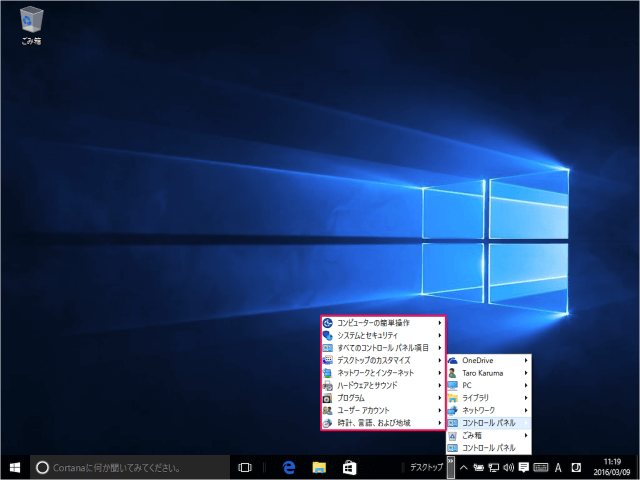 windows-10-taskbar-add-desktop-toolbar-11
