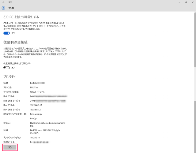 windows-10-wifi-network-information-06
